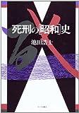 死刑の「昭和」史