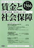 賃金と社会保障 2012年 7/25号 [雑誌]
