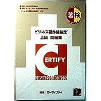 ビジネス著作権検定 上級 問題集