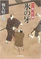 氷の牙 八丁堀つむじ風7 (廣済堂文庫)