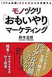 『リアル店舗』で日本百貨店が実現する モノヅクリ「おもいやり」マーケティング