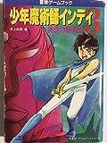 少年魔術師インディ〈3〉異境の呪術師 (双葉文庫―冒険ゲームブックシリーズ)