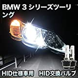 BMW 3シリーズツーリング F31対応 HID仕様車用 純正交換HIDバルブ セット