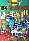 ドラゴンクエスト4コママンガ劇場 (10)