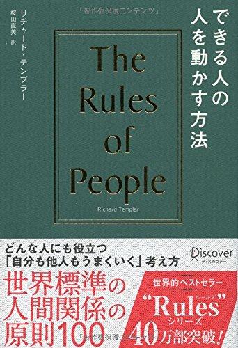 できる人の人を動かすルール