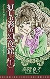 妖しの森の幻夜舘 / 高階良子 のシリーズ情報を見る