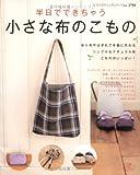 半日でできちゃう小さな布のこもの (レディブティックシリーズ no.2784)