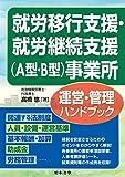 就労移行支援・就労継続支援(A型・B型)事業所運営・管理ハンドブック