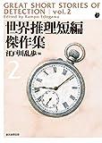 世界推理短編傑作集2【新版】 (創元推理文庫)