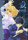 真月譚 月姫(5) (電撃コミックス)