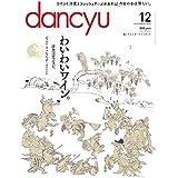 dancyu(ダンチュウ) 2016年12月号「わいわいワイン。」