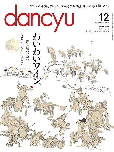 dancyu(ダンチュウ) 2016年12月号「わいわいワイン。」の詳細を見る