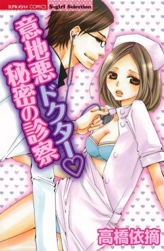 意地悪ドクター?秘密の診察 (ぶんか社コミックス S*girl Selection)