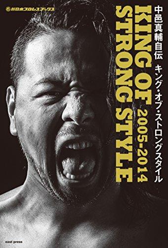 新日本プロレスブックス 中邑真輔自伝 KING OF STRONG STYLE 2005-2014の詳細を見る