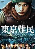 東京難民 DVD[DVD]