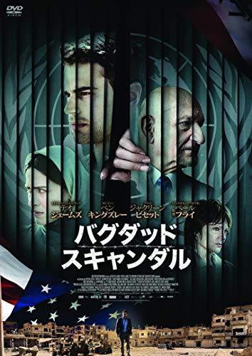 バグダッド・スキャンダル [DVD]