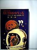 それでも月に何かがいる (1978年)