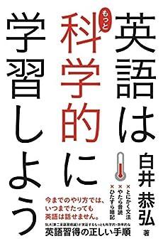 [白井恭弘]の英語はもっと科学的に学習しよう (中経出版)