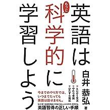 英語はもっと科学的に学習しよう (中経出版)