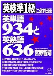 英検準1級に必ず出る英単語934と英熟語636 (Kou books)