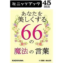 あなたを美しくする66の魔法の言葉 (カドカワ・ミニッツブック)