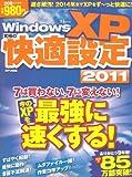 Windows XP 究極の快適設定 2011 (TJMOOK) (TJ MOOK)