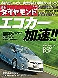 週刊ダイヤモンド 2011年3/12号 [雑誌]