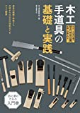 木工手道具の基礎と実践: 道具の種類・特徴から刃研ぎや仕込みの技術までをすべて網羅