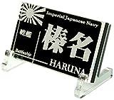 コバアニ模型工房 艦船ネームプレート 戦艦 榛名 はるな 模型用アクセサリー NP-005