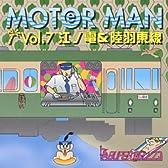 MOTOR MAN 札幌市営地下鉄 南北線rubber coaster