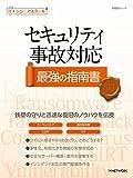 セキュリティ事故対応 最強の指南書 (日経ITエンジニアスクール) -