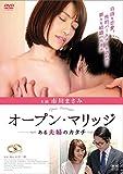 オープン・マリッジ ある夫婦のカタチ[ACCX-2004][DVD]