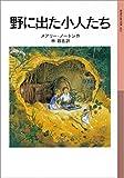 野に出た小人たち 小人の冒険シリーズ (岩波少年文庫)