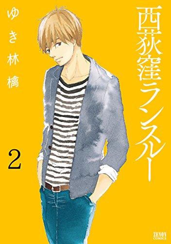 西荻窪ランスルー 2 (ゼノンコミックス)の詳細を見る