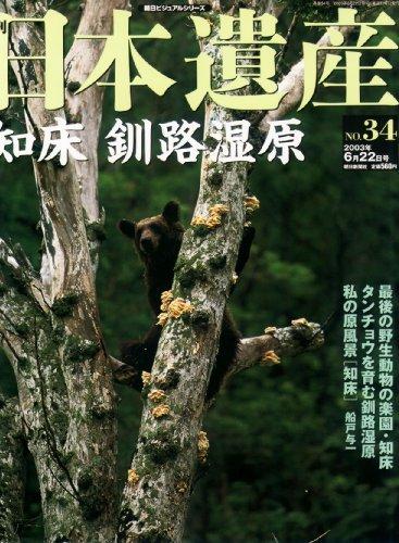 週刊日本遺産 NO.34 知床 釧路湿原(朝日ビジュアルシリーズ) 2003年6/22日号