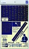 墨運堂 写経用紙 紺 4枚入 24640