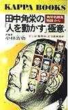 田中角栄の「人を動かす」極意―「角栄名勝負物語」から (カッパ・ブックス)