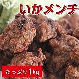 TVで紹介 青森のソウルフード いかメンチ1kg たっぷり野菜といかのメンチ!