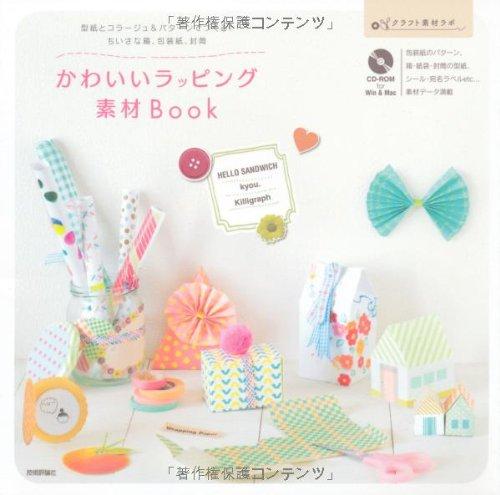 かわいいラッピング素材BOOK 〜型紙とコラージュ&パターンでつくる!ちいさな箱、包装紙、封筒  (クラフト素材ラボ)