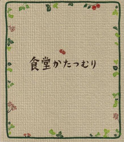【映画パンフレット】 『食堂かたつむり』 監督:富永まい.出演:柴咲コウ.余貴美子.志田未来