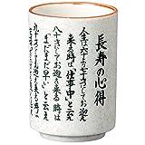 宗峰窯 寿司 湯のみ 長寿の心得 φ7×10.3cm 489-19-463