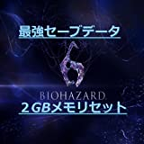 PS3 バイオハザード6 BIOHAZARD6 バイオ6 最強セーブデータ