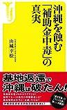 沖縄を蝕む「補助金中毒」の真実 (宝島社新書) 画像