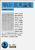 崋山・長英論集 (岩波文庫 青 25-1)