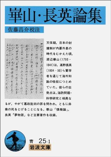 崋山・長英論集 (岩波文庫 青 25-1)の詳細を見る