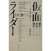 仮面ライダー 1971-1973
