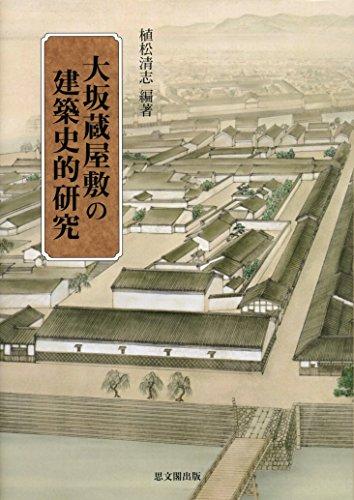 大坂蔵屋敷の建築史的研究