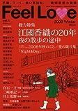 Feel love vol.5―Love story magazine 総力特集:江國香織の20年 (祥伝社ムック)
