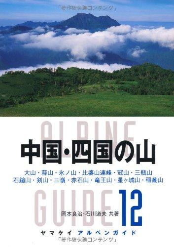 ヤマケイアルペンガイド12 中国・四国の山