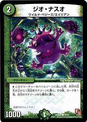 デュエルマスターズ/DMR-03/48/C/ジオ・ナスオ/自然/クリーチャー